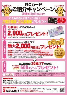 NCカードご紹介キャンペーンのサムネイル