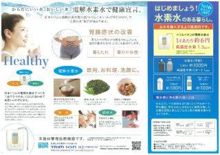 日本エコネットのサムネイル