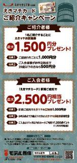 モデル百貨様_えきマチカードご紹介のサムネイル