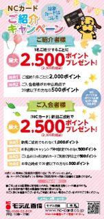 NCカード紹介キャンペーンのサムネイル