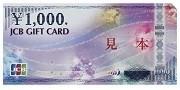 JCBギフトカード(1,000円券)