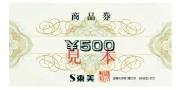 S東美商品券500円