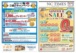 nctimes201906のサムネイル